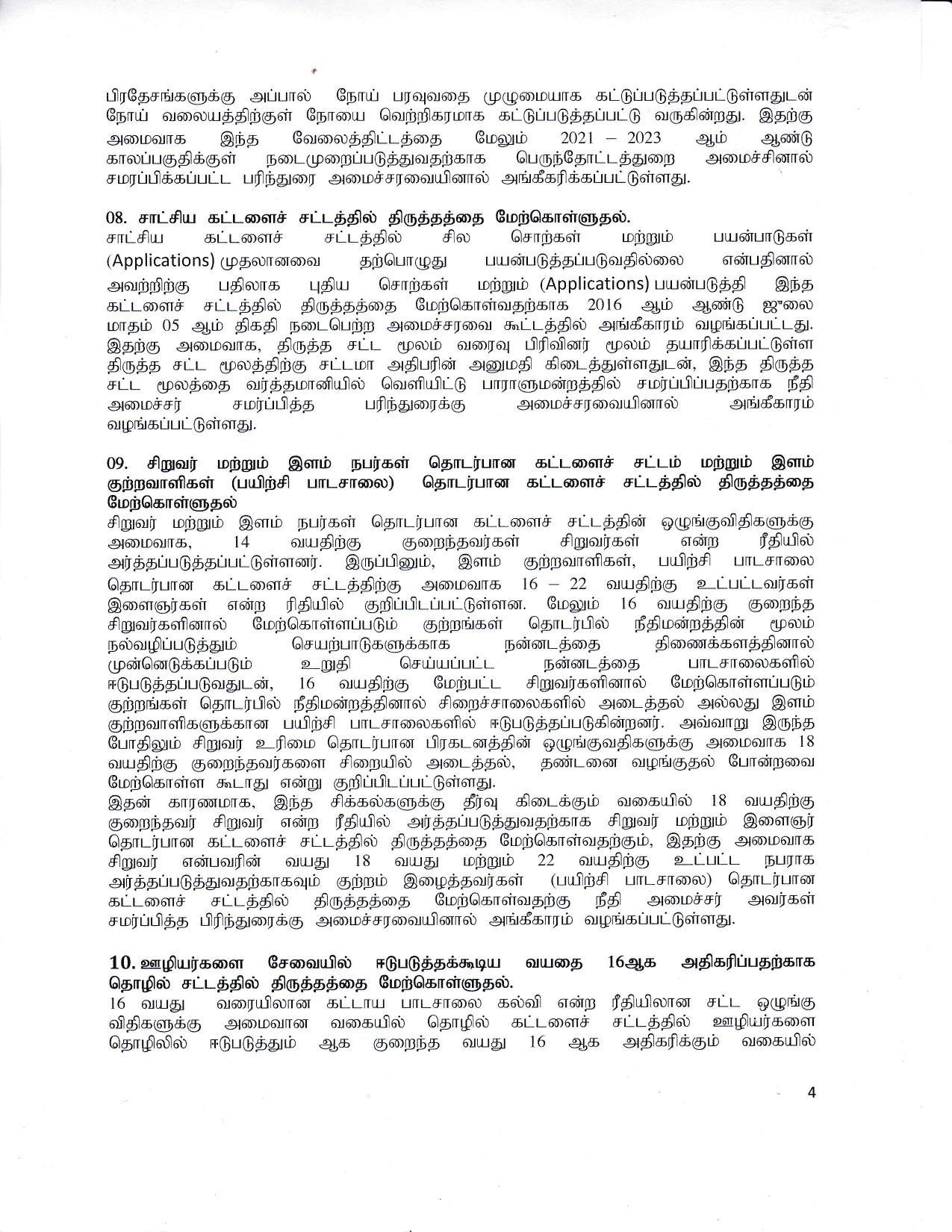 Cabinet Decision on 16.09.2020 0 Tamil 1 page 004