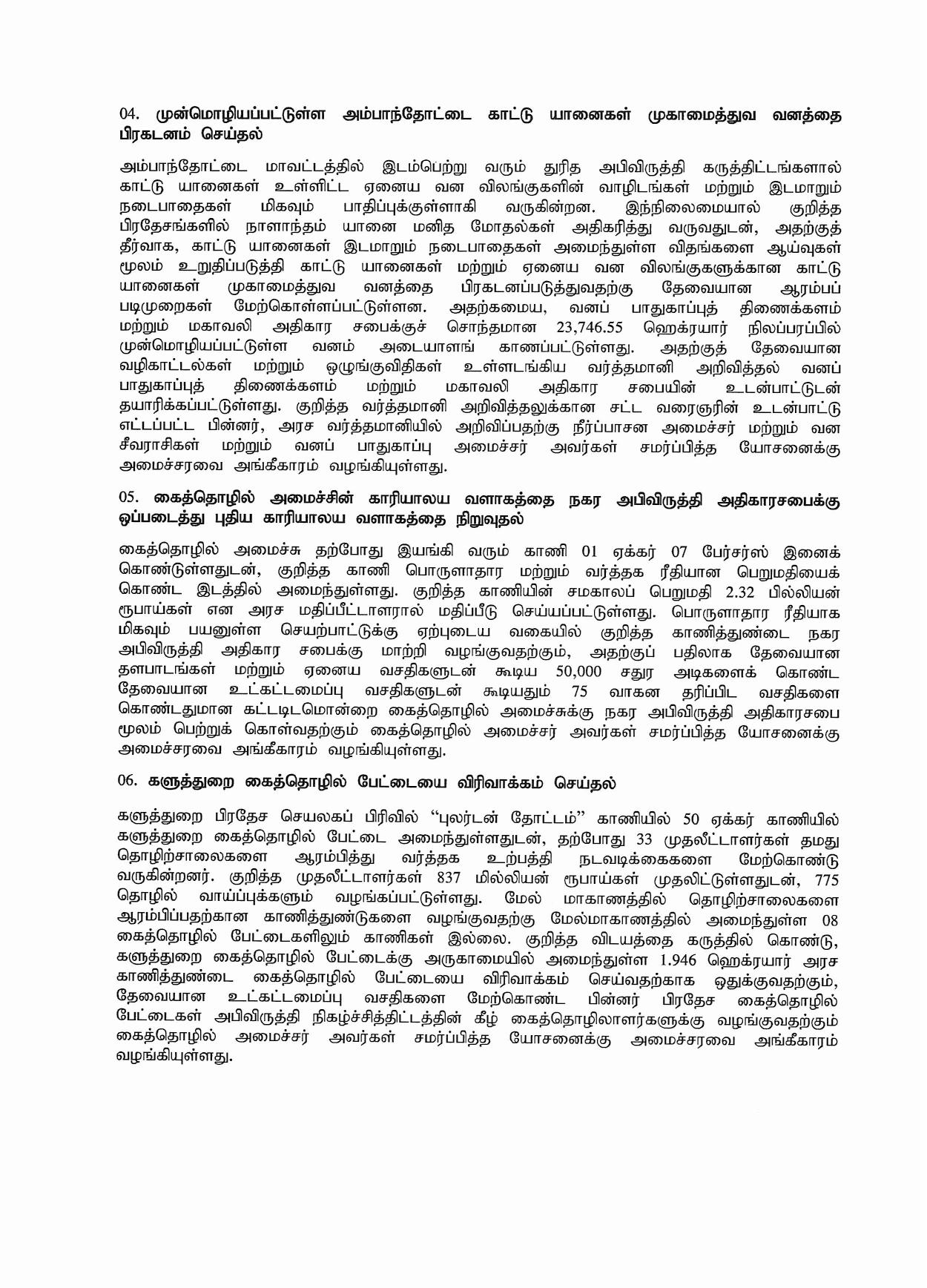 Cabinet Decision on 22.02.2021 Tamil page 002