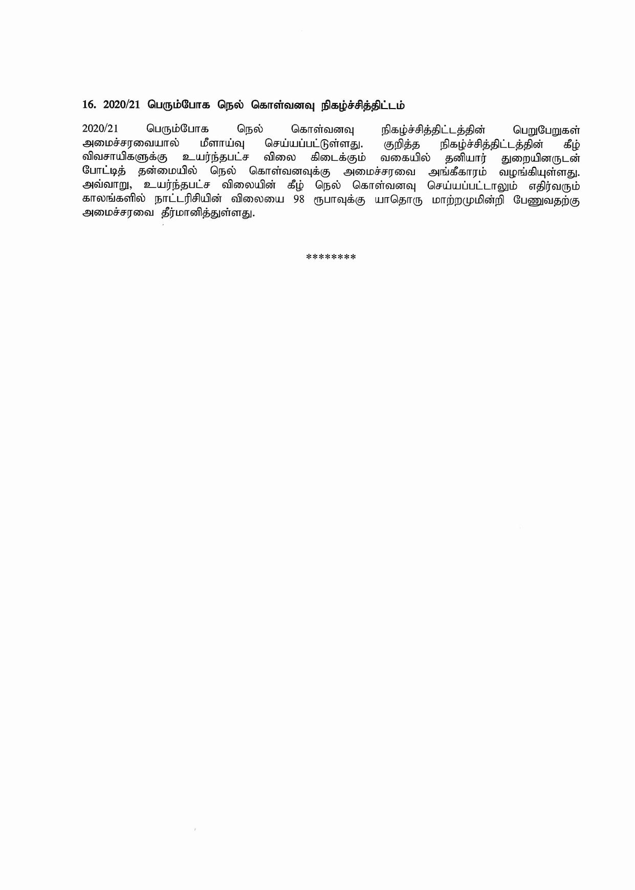 Cabinet Decision on 22.02.2021 Tamil page 005