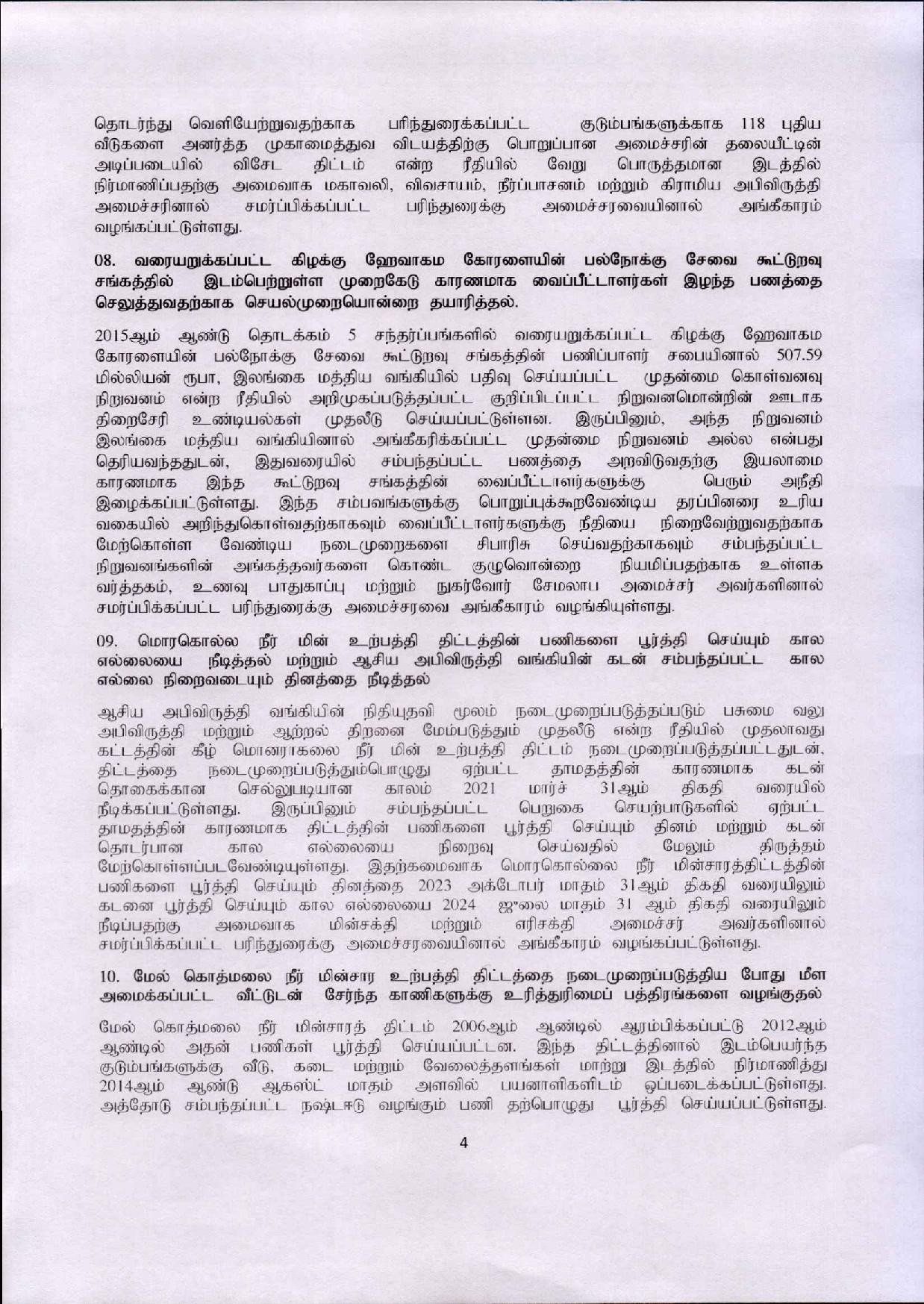 Cabinet Decision on 22.07.2020 Tamil page 004 1