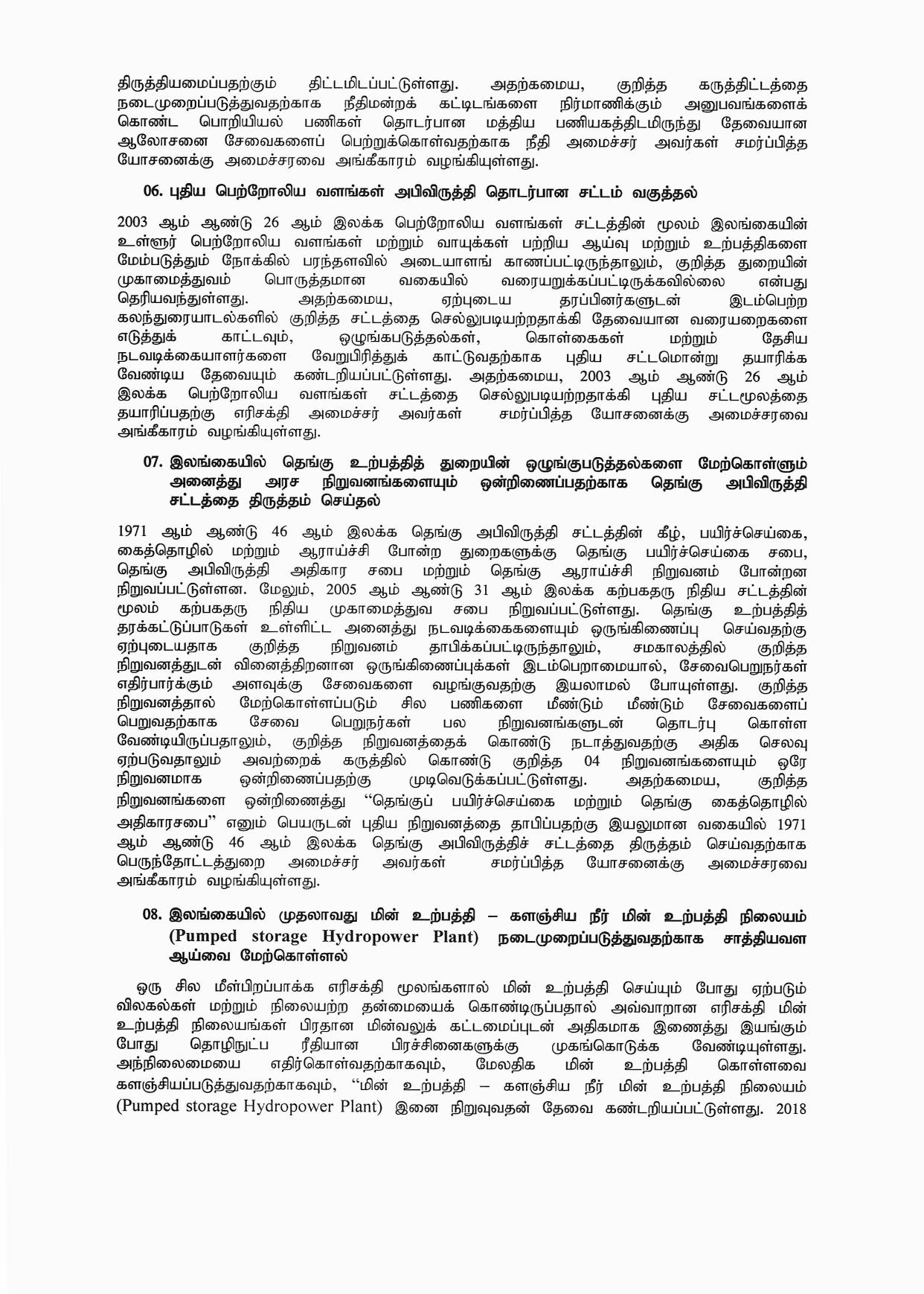 Cabinet Decision on 25.01.2021 Tamil page 003
