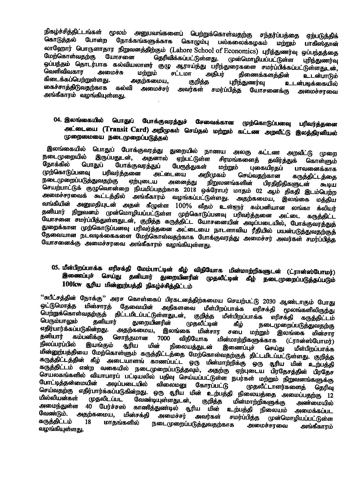 Cabinet Decison on 15.02.2021 Tamil page 002