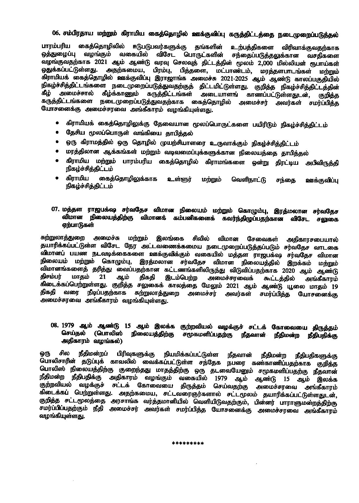 Cabinet Decison on 15.02.2021 Tamil page 003