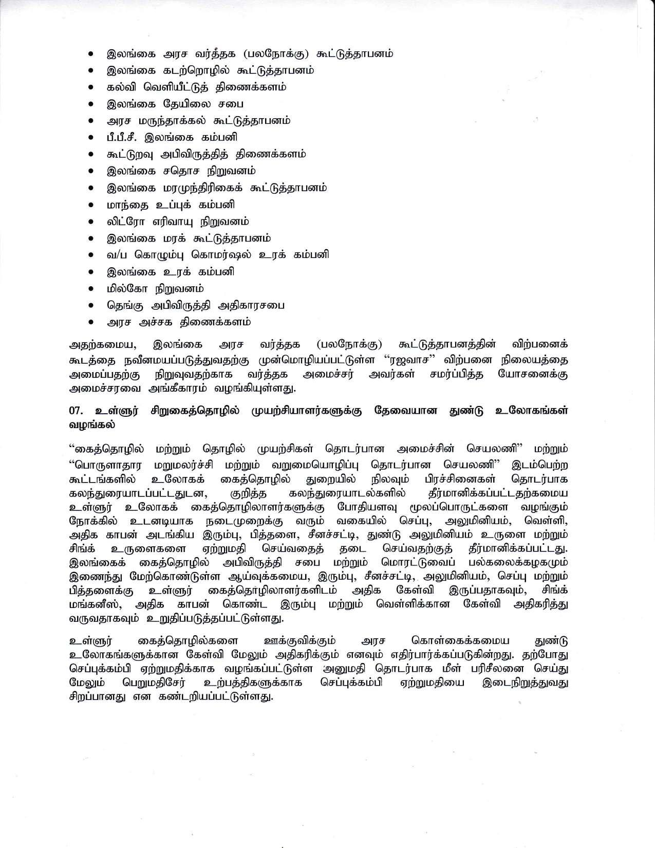 Cabinet Decsion on 09.11.2020 Tamil page 003