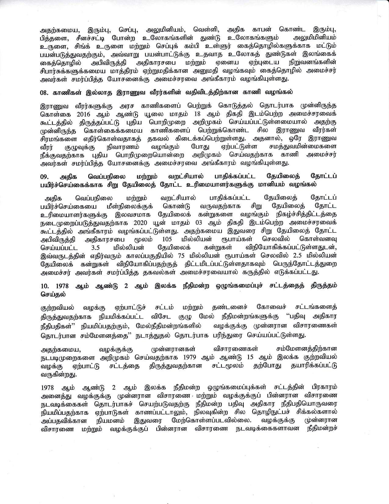 Cabinet Decsion on 09.11.2020 Tamil page 004