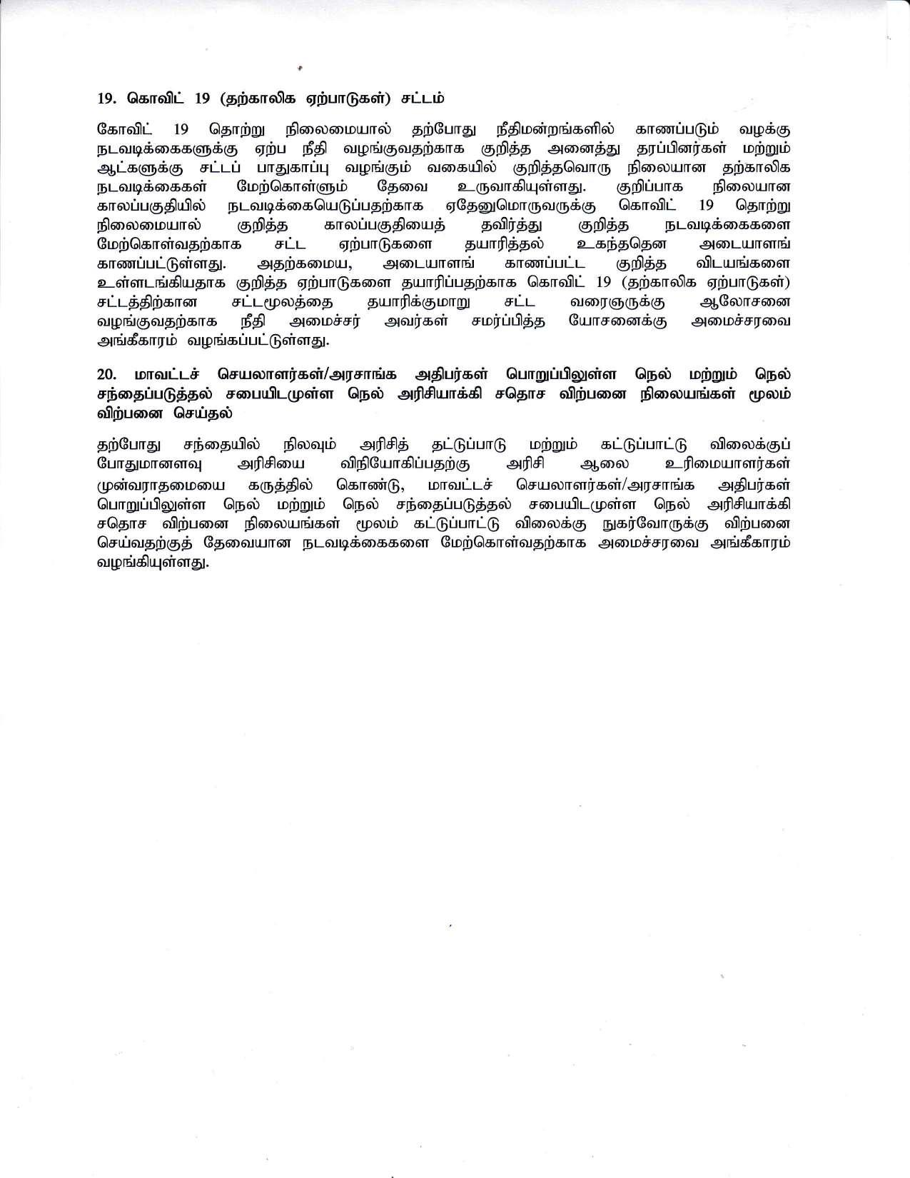 Cabinet Decsion on 09.11.2020 Tamil page 007
