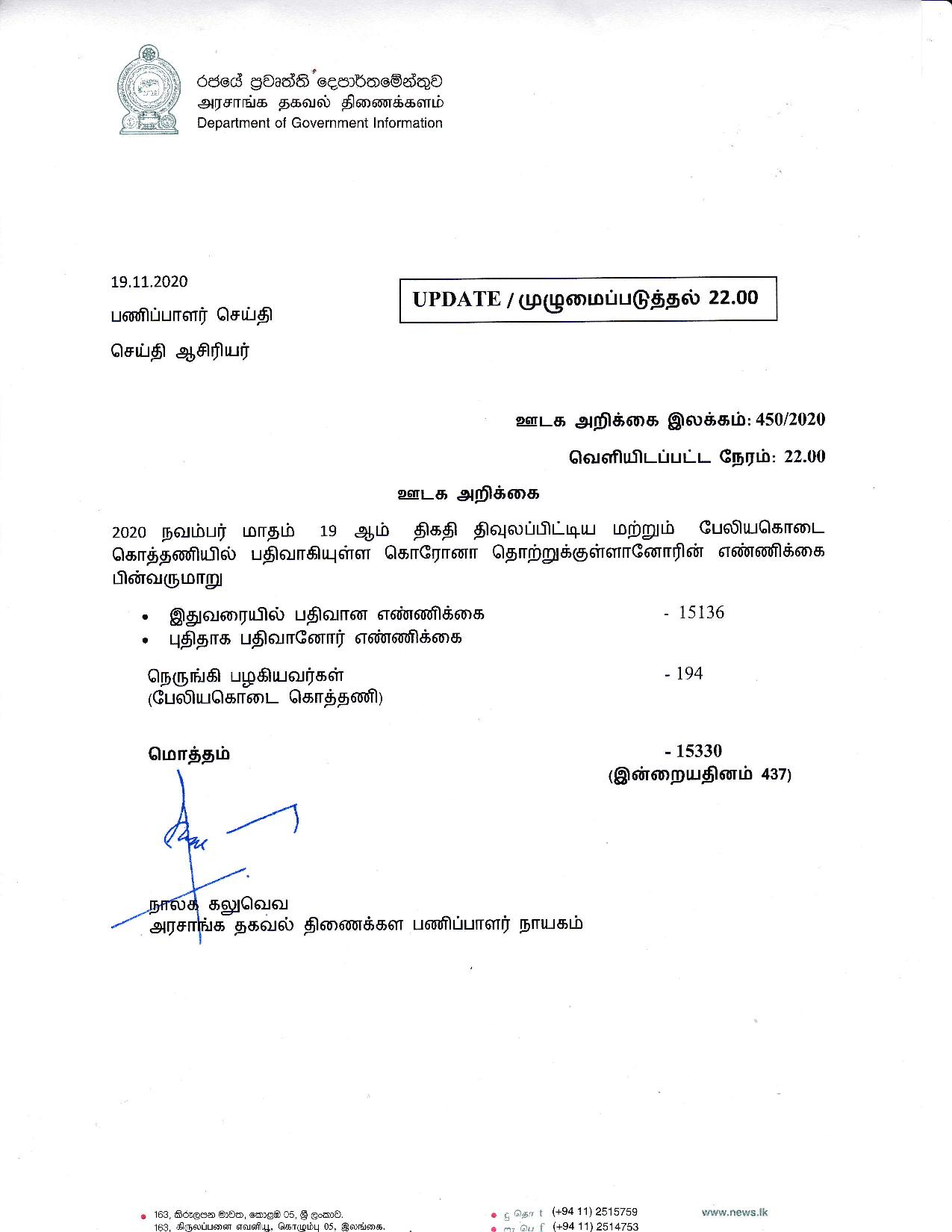 Release No 450 Tamil page 001